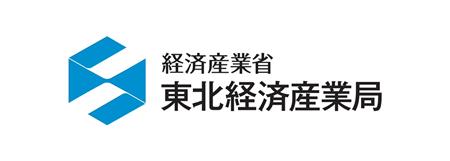 経済産業省東北経済産業局